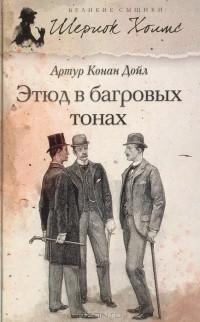 Артур Конан Дойл - Этюд в багровых тонах. Знак четырёх (сборник)