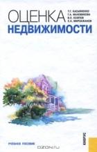 Т. Г. Касьяненко, Г. А. Маховикова, В. Е. Есипов, С. К. Мирзажанов — Оценка недвижимости