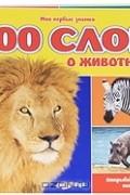 Юлия Слюсар - 100 слов о животных