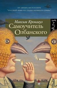 Максим Кронгауз - Самоучитель олбанского
