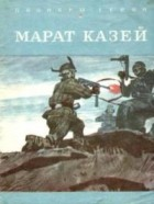 Вячеслав Морозов - Марат Казей