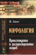 Э. Ланг - Мифология. Происхождение и распространение мифов