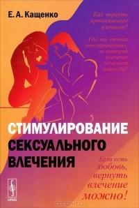 Евгений Кащенко - Стимулирование сексуального влечения