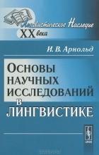 И. В. Арнольд - Основы научных исследований в лингвистике