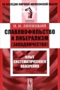 П. И. Линицкий - Славянофильство и либерализм (западничество). Опыт систематического обозрения