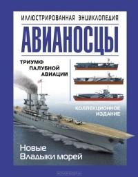 Александр Больных - Авианосцы. Иллюстрированная энциклопедия