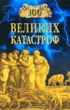 Надежда Ионина, М. Кубеев, В. Кубеев - 100 великих катастроф