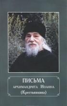 Архимандрит Иоанн (Крестьянкин) - Письма архимандрита Иоанна (Крестьянкина)