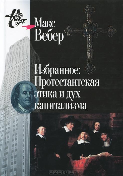 Вебер протестантская этика и дух капитализма рецензия 6576