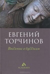 Евгений Торчинов - Введение в буддизм