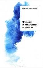 Алексей Насретдинов - Физика и анатомия музыки