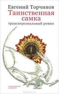 Евгений Торчинов - Таинственная самка