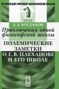 А. А. Богданов - Приключения одной философской школы. Полемические заметки о Г. В. Плеханове и его школе
