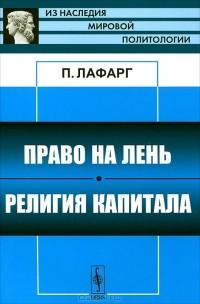 П. Лафарг - Право на лень. Религия капитала