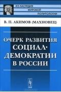 В. П. Акимов (Махновец) - Очерк развития социал-демократии в России