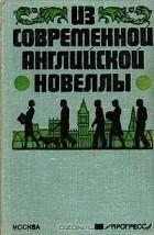- Из современной английской новеллы (сборник)