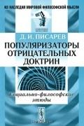 Д. И. Писарев - Популяризаторы отрицательных доктрин. Социально-философские этюды