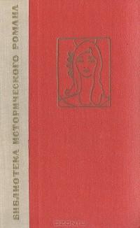 Сирило Вильяверде - Сесилия Вальдес, или Холм Ангела