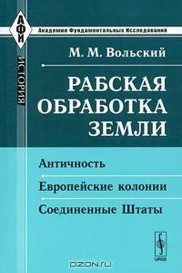 М. М. Вольский - Рабская обработка земли. Античность. Европейские колонии. Соединенные Штаты