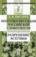 Д. И. Писарев - Прогулка по садам российской словесности. Разрушение эстетики