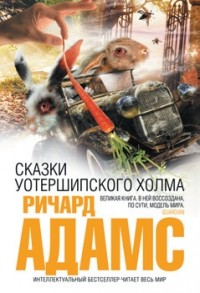 Ричард Адамс - Сказки Уотершипского холма