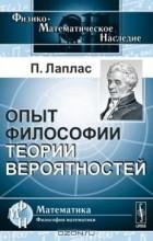 П. Лаплас - Опыт философии теории вероятностей