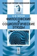 В. М. Чернов - Философские и социологические этюды