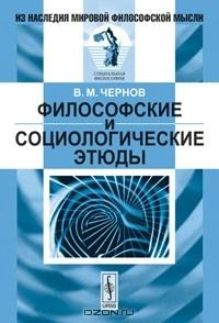 Виктор Чернов - Философские и социологические этюды