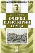 Д. И. Писарев - Очерки из истории труда