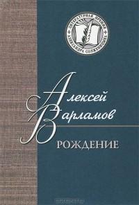 Алексей Варламов - Рождение. Повести и рассказы (сборник)