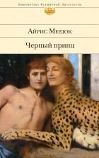 Айрис Мердок — Черный принц