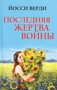 Цветок для элджернона отзывы