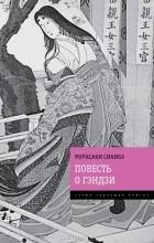 Мурасаки Сикибу - Повесть о Гэндзи