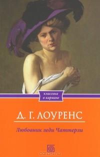 Мировая класика порнографического романа