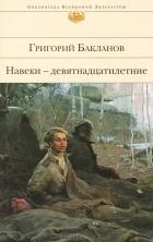 Григорий Бакланов - Навеки - девятнадцатилетние. Пядь земли. Июль 41 года (сборник)