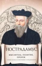 А. Серов - Нострадамус. Мыслитель, политик, пророк