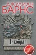 Джулиан Барнс - Дикобраз