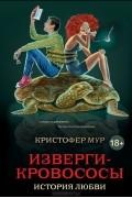 Кристофер Мур - Изверги-кровососы