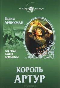 Вадим Эрлихман - Король Артур