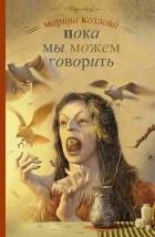 Марина Козлова - Пока мы можем говорить