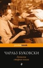 Чарльз Буковски — Записки старого козла