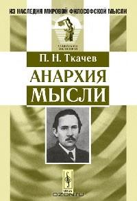 П. Н. Ткачев - Анархия мысли
