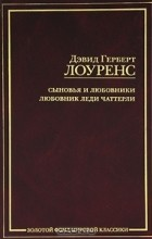 Дэвид Герберт Лоуренс - Сыновья и любовники. Любовник леди Чаттерли (сборник)