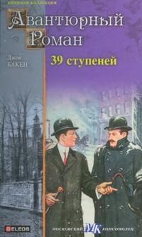 Джон Бакен - 39 ступеней