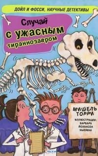 Мишель Торри - Случай с ужасным тираннозавром