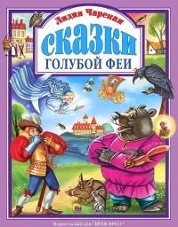 Подарок феи л.чарская читать