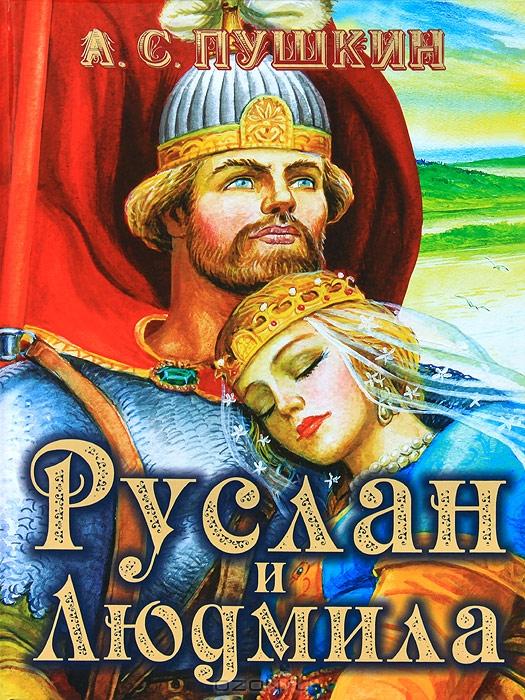 Скачать книгу пушкин руслан и людмила