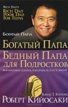 Роберт Т. Кийосаки, Шэрон Л. Лектер - Богатый папа, бедный папа для подростков