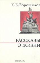 К. Е. Ворошилов - К. Е. Ворошилов. Рассказы о жизни. Книга 1