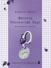 Владимир Лёвшин - Магистр Рассеянных Наук (сборник)